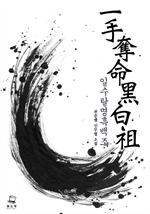 도서 이미지 - 일수탈명흑백조
