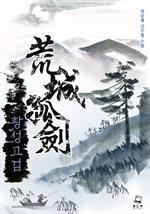 도서 이미지 - 황성고검