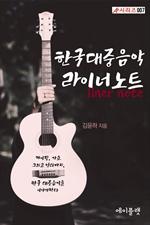 도서 이미지 - 한국대중음악 라이너노트