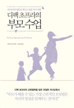 도서 이미지 - 디팩 초프라의 부모 수업