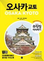 도서 이미지 - 무작정 따라하기 오사카 교토