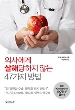도서 이미지 - 의사에게 살해당하지 않는 47가지 방법