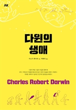 도서 이미지 - [이와나미 039] 다윈의 생애
