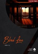 도서 이미지 - 블라인드 러브 (Blind Love)