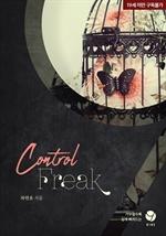도서 이미지 - 컨트롤 프리크 (Control Freak)