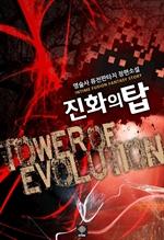 도서 이미지 - 진화의 탑