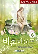 도서 이미지 - 비혼라이프