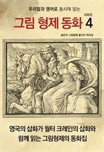 도서 이미지 - 우리말과 영어로 동시에 읽는 그림 형제 동화 시리즈 4