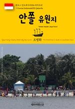 도서 이미지 - 원코스 인도네시아006 자카르타 안쫄 유원지 동남아시아를 여행하는 히치하이커를 위한 안내서