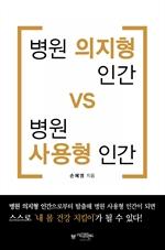 도서 이미지 - 병원 의지형 인간 vs 병원 사용형 인간