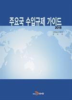 도서 이미지 - 주요국 수입규제 가이드 2018