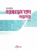 도서 이미지 - 2019년도 여성새로일하기센터 사업지침