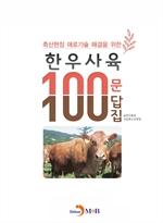 도서 이미지 - 한우사육 100문 100답집