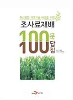 도서 이미지 - 조사료재배 100문 100답집