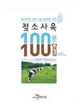 도서 이미지 - 젖소사육 100문 100답집