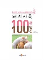 도서 이미지 - 돼지사육 100문 100답집