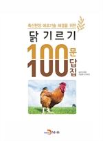 도서 이미지 - 닭기르기 100문 100답집