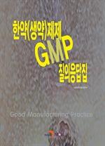 도서 이미지 - 한약(생약)제제 GMP 질의응답집