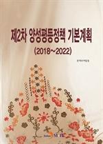 도서 이미지 - 제2차 양성평등정책 기본계획(2018~2022)