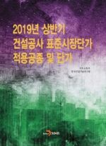 도서 이미지 - 2019년 상반기 건설공사 표준시장단가 적용공종 및 단가