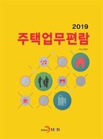 도서 이미지 - 주택업무편람 2019