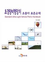 도서 이미지 - 초경량비행장치 조종사 표준교재