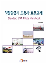 도서 이미지 - 경량항공기 조종사 표준교재