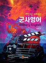 도서 이미지 - 영화로 배우는 군사영어