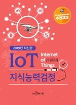 도서 이미지 - IoT 지식능력검정 2019