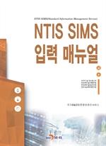 도서 이미지 - NTIS SIMS 입력 매뉴얼