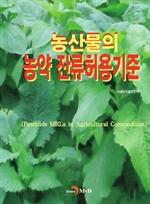 도서 이미지 - 농산물의 농약 잔류허용기준