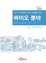 도서 이미지 - 바이오 분야 2017(특허 메가트렌드 분석 보고서)