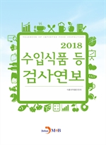 도서 이미지 - 수입식품 등 검사연보 2018