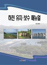 도서 이미지 - 하천 유지 보수 매뉴얼