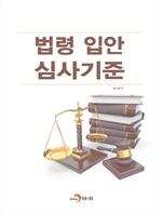 도서 이미지 - 법령 입안 심사기준