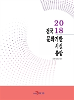 도서 이미지 - 전국문화기반 시설총람 2018