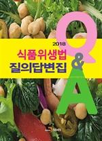 도서 이미지 - 식품위생법 질의 답변집 2018