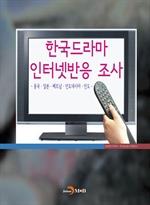 도서 이미지 - 한국드라마 인터넷 반응 조사