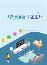 도서 이미지 - 시청점유율 기초조사 2017
