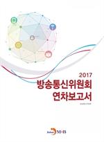 도서 이미지 - 방송통신위원회 연차보고서 2017