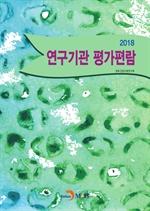도서 이미지 - 연구기관 평가편람 2018