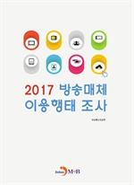 도서 이미지 - 방송매체 이용행태조사 2017