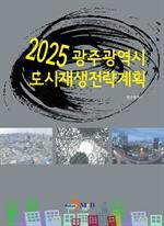 도서 이미지 - 2025 광주광역시 도시재생전략계획