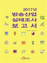 도서 이미지 - 2017년 방송산업 실태조사 보고서
