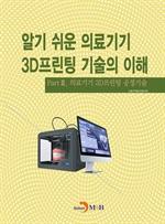 도서 이미지 - 알기 쉬운 의료기기 3D프린팅 기술의 이해(3)-의료기기 3D프린팅 공정기술