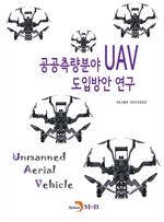 도서 이미지 - 공공측량분야 UAV 도입방안 연구