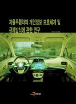 도서 이미지 - 자율주행차의 개인정보 보호체계 및 규제방식에 관한 연구