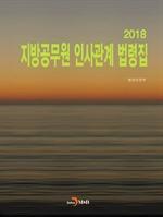 도서 이미지 - 지방공무원 인사관계 법령집 2018