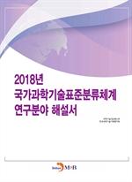 도서 이미지 - 2018년 국가과학기술표준분류체계 연구분야 해설서