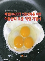 도서 이미지 - 해썹(HACCP) 인증업체를 위한 이물관리 표준 작업 지침서